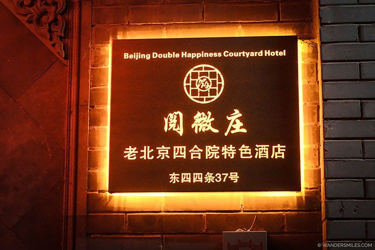 Signage for Beijing Double Happiness Courtyard Hotel